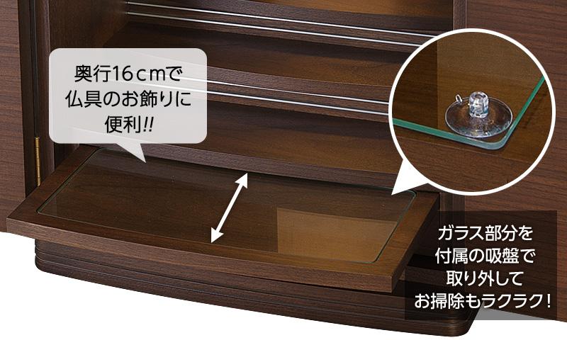 奥行16cmで仏具のお飾りに便利!!ガラス部分を付属の吸盤で取り外してお掃除も楽々!