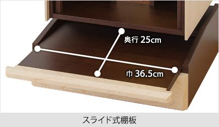 【スライド式棚板】奥行25cm、巾36.5cm