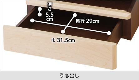 【引き出し】奥行29cm、巾31.5cm、深さ5.5cm