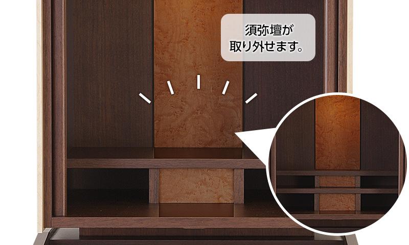 須弥壇が取り外せます。