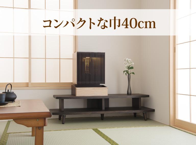 コンパクトな巾40cm