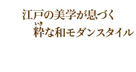 江戸の美学が息づく粋な和モダンスタイル
