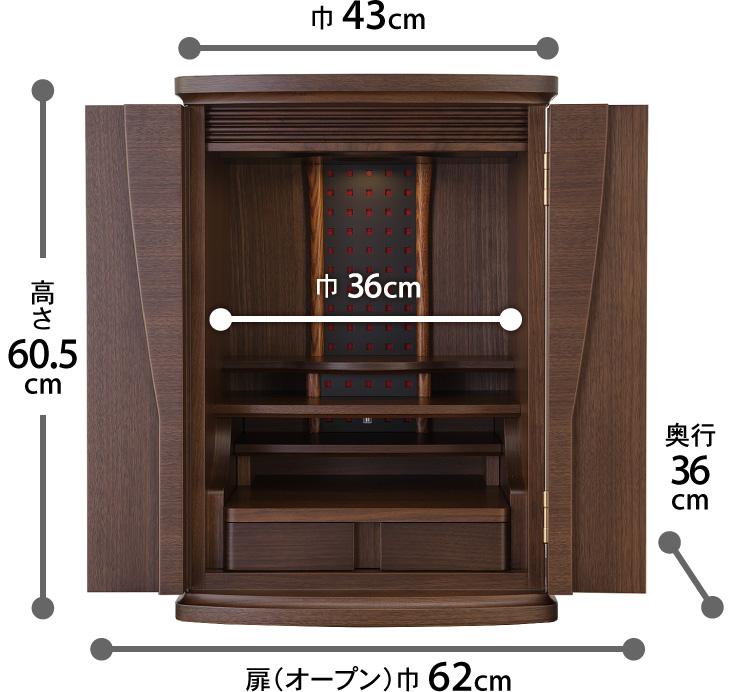 高さ60.5cm/巾43cm/奥行36cm/扉オープン巾62cm/内部巾36cm