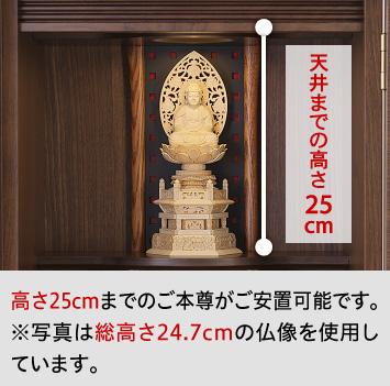 天井までの高さ25cm/高さ25cmまでのご本尊がご安置可能です。 ※写真は総高さ24.7cmの仏像を使用しています。