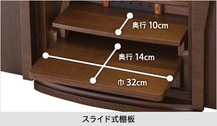 【スライド式棚板】上段奥行10cm/下段巾32m/下段奥行14cm