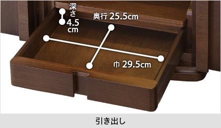 【引き出し】巾29.5cm/奥行25.5cm/深さ4.5cm
