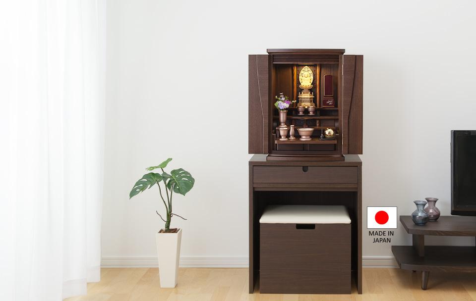 モダンミニ仏壇 ポメロ ウォールナット 20号
