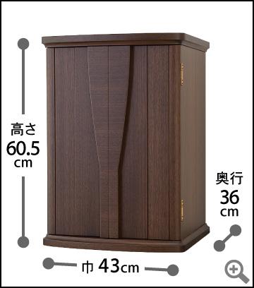 高さ60.5cm ×巾43cm × 奥行36cm