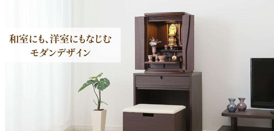和室にも、洋室にもなじむモダンデザイン