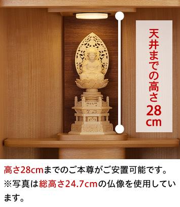 高さ28cmまでのご本尊がご安置可能です。※写真は総高さ24.7cmの仏像を使用しています。
