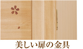 美しい扉の金具