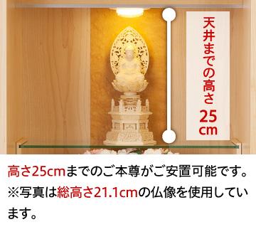 天井までの高さ25cm/高さ25cmまでのご本尊がご安置可能です。 ※写真は総高さ21.1cmの仏像を使用しています。