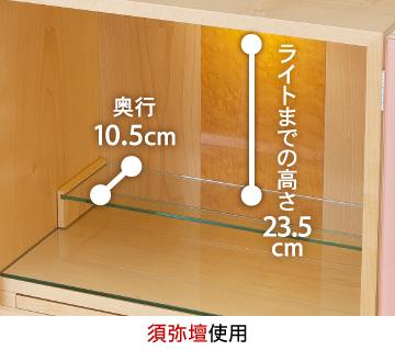 【須弥壇使用】ライトまでの高さ23.5cm /奥行10.5cm