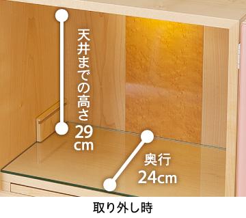 【取り外し時】天井までの高さ29cm /奥行24cm