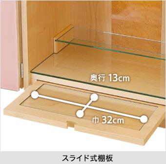 【スライド式棚板】巾32cm/奥行13cm