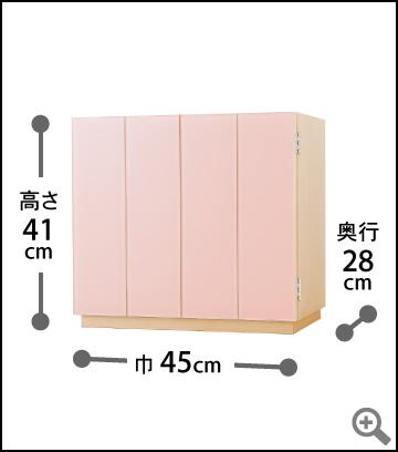 高さ41cm × 巾45cm × 奥行28cm