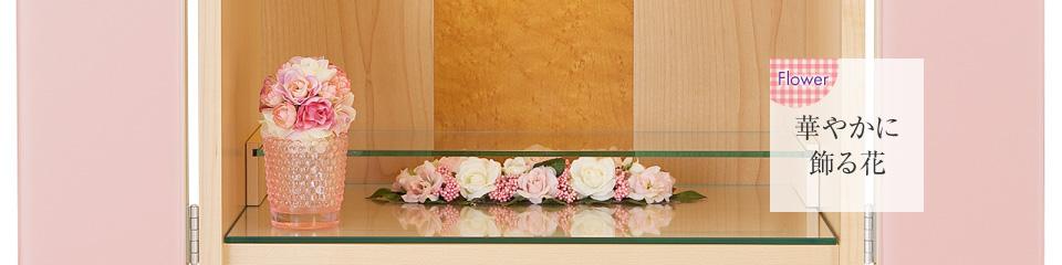 華やかに飾る花