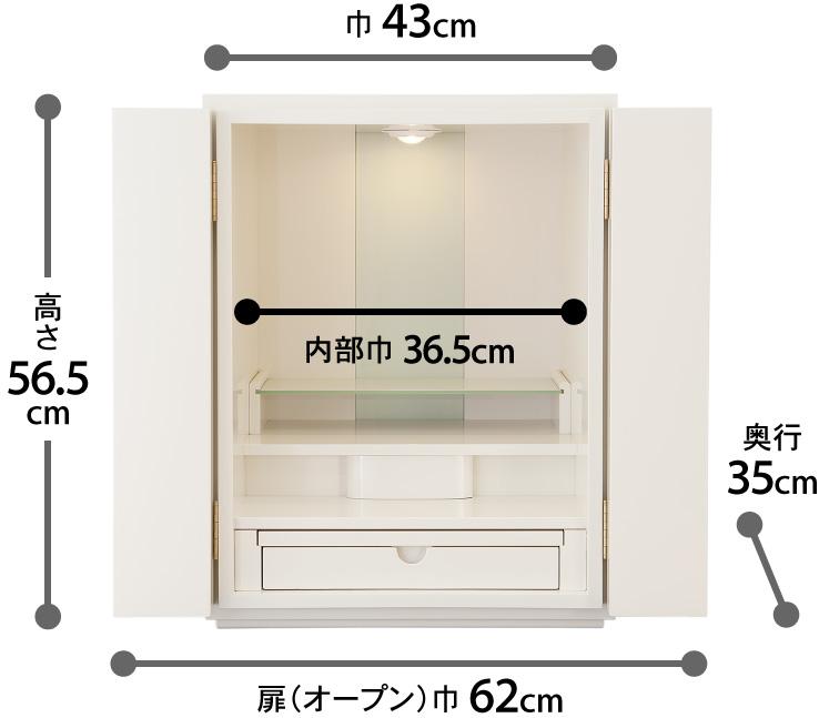 高さ56.5cm/巾43cm/奥行35cm/扉オープン巾62cm/内部巾36.5cm
