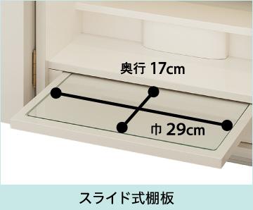 【スライド式棚板】巾29cm/奥行17cm