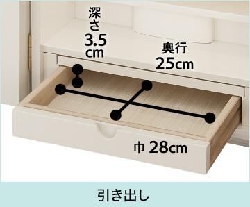 【引き出し】巾28cm/奥行25cm/深さ3.5cm