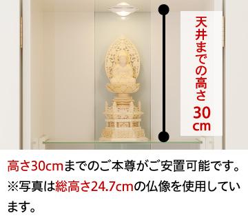 天井までの高さ30cm/高さ30cmまでのご本尊がご安置可能です。 ※写真は総高さ24.7cmの仏像を使用しています。