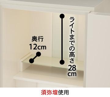 【須弥壇使用】ライトまでの高さ28cm/奥行12cm