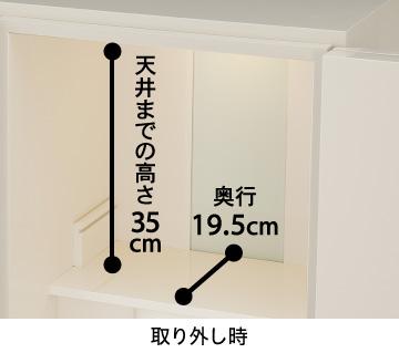 【取り外し時】天井までの高さ35cm/奥行19.5cm