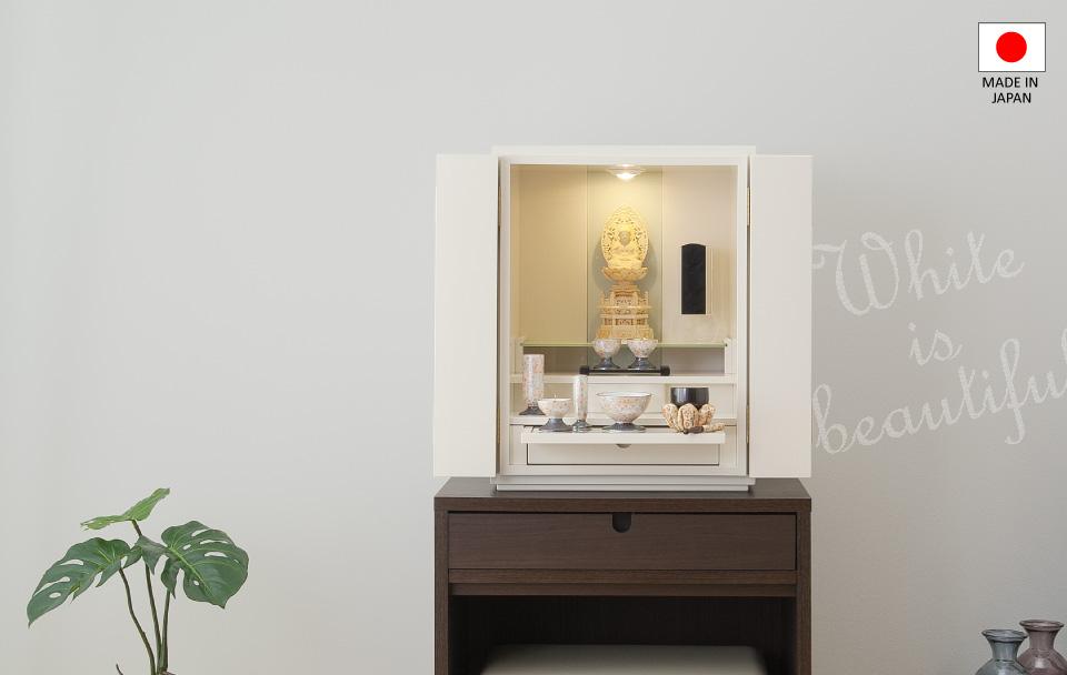 モダンミニ仏壇 アロマ フルホワイト 19号