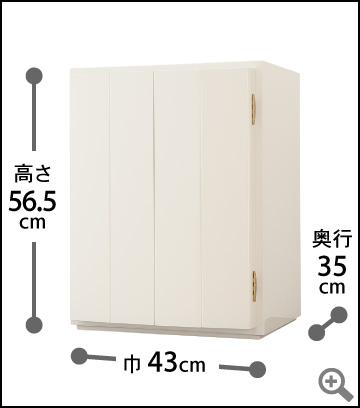 高さ56.5cm × 巾43cm × 奥行35cm