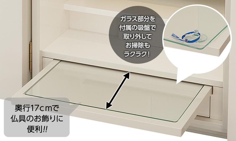奥行17cmで仏具のお飾りに便利。ガラス部分を付属の吸盤で取り外してお掃除もラクラク。