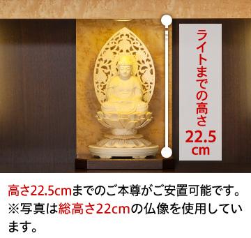 ライトまでの高さ22.5cm。高さ22.5cmまでのご本尊がご安置可能です。※写真は総高さ22cmの仏像を使用しています。