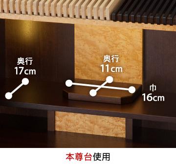 【本尊台使用】本尊台奥行:11cm、本尊台巾16cm、端奥行1cm