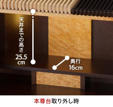 【本尊台取り外し時】天井までの高さ:25.5cm、奥行:16cm