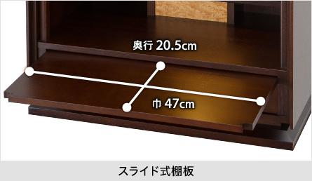 【スライド式棚板】巾47cm、奥行20.5cm