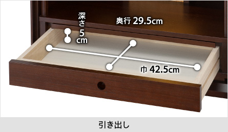 【引き出し】巾42.5cm、奥行29.5cm、深さ5cm
