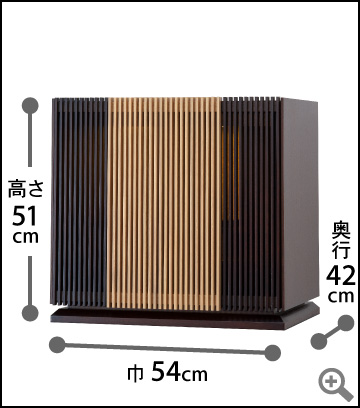 高さ51cm × 巾54cm × 奥行42cm