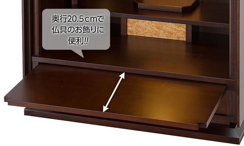 奥行20.5cmで仏具のお飾りに便利!!