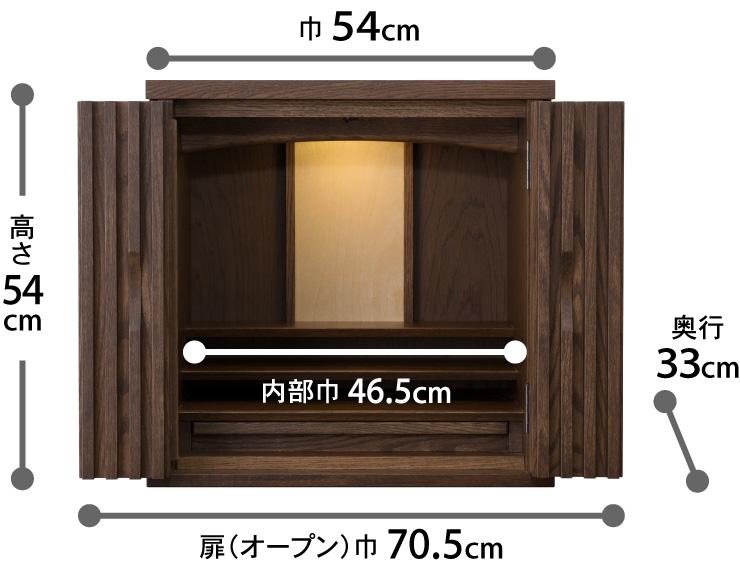 高さ:54cm、巾:54cm、奥行:33cm、扉オープン巾:70.5cm、内部巾:46.5cm
