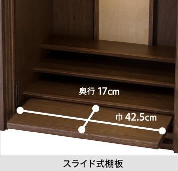 【スライド式棚板】巾42.5.cm、奥行17cm