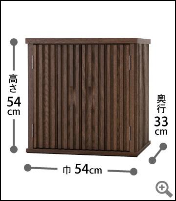 高さ54cm ×巾54cm × 奥行33cm