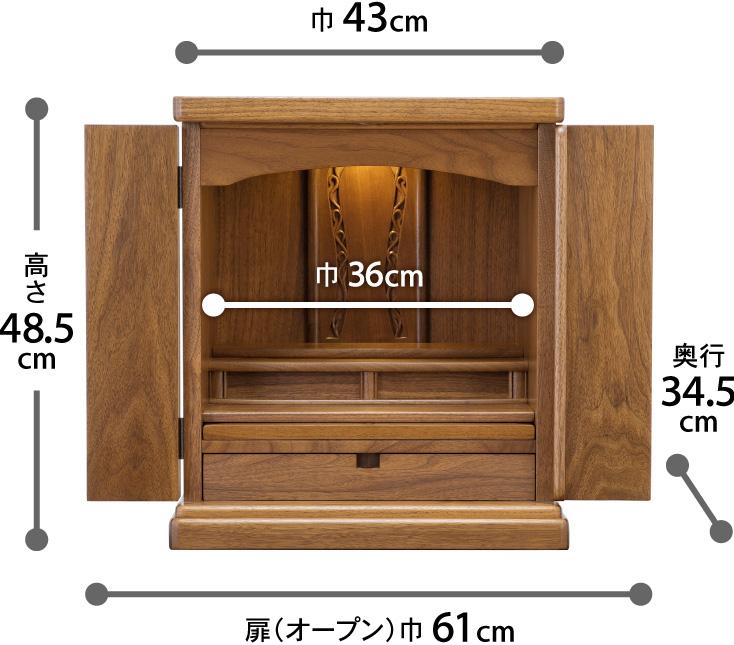 高さ48.5cm、巾43cm、奥行34.5cm、内巾36cm、扉(オープン)巾61cm