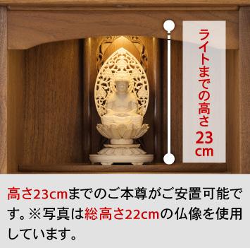 ライトまでの高さ23cm。高さ23cmまでのご本尊がご安置可能です。※写真は総高さ22cmの仏像を使用しています。