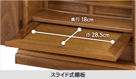 【スライド式棚板】巾28.5cm奥行18cm