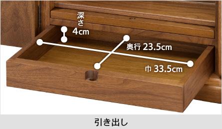 【引き出し】巾33.5cm奥行23.5cm深さ4cm