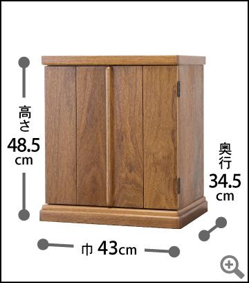高さ48.5cm × 巾43cm × 奥行34.5cm