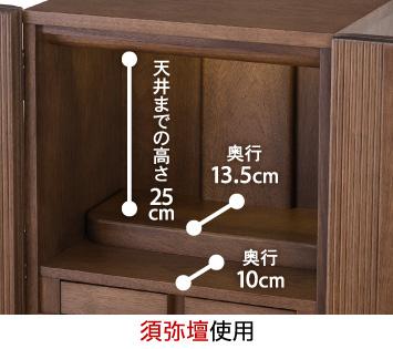 【須弥壇使用】天井までの高さ:25cm、須弥壇奥行:13.5cm、最下段奥行:10cm