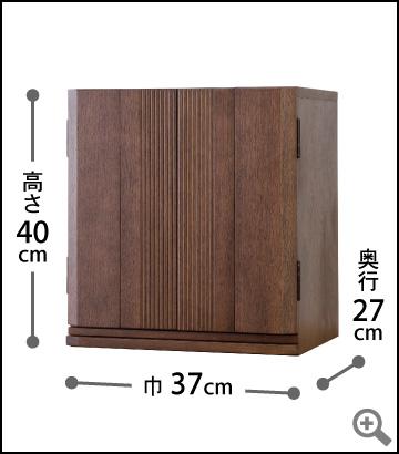 高さ40cm ×巾37cm × 奥行27cm