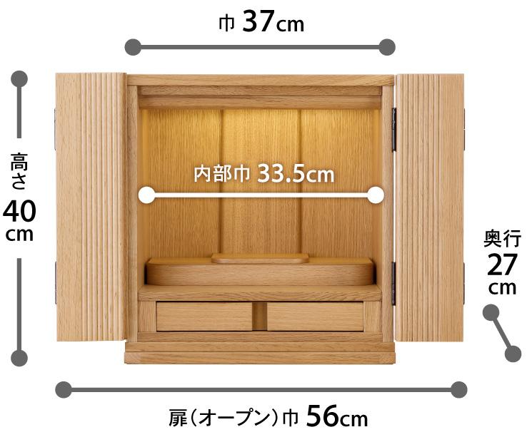 高さ:40cm、巾:37cm、奥行:27cm、扉オープン巾:56cm、内部巾:33.5cm