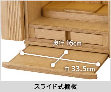 【スライド式棚板】巾33.5cm、奥行16cm
