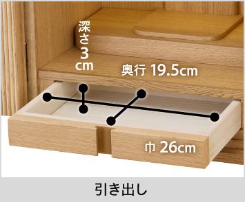 【引き出し】巾26cm、奥行19.5cm、深さ3cm